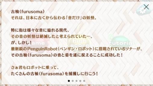 furusoma8