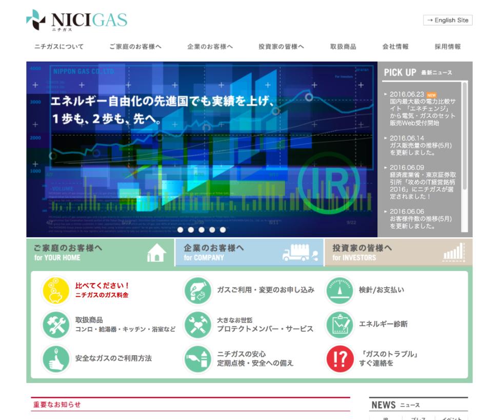 nichigas1