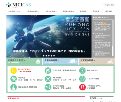nichigas4